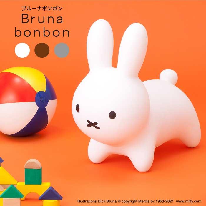 ブルーナボンボン ミッフィー アイデス 空気入付き ギフト 3歳から遊べる 乗用玩具 室内遊び 男の子 女の子