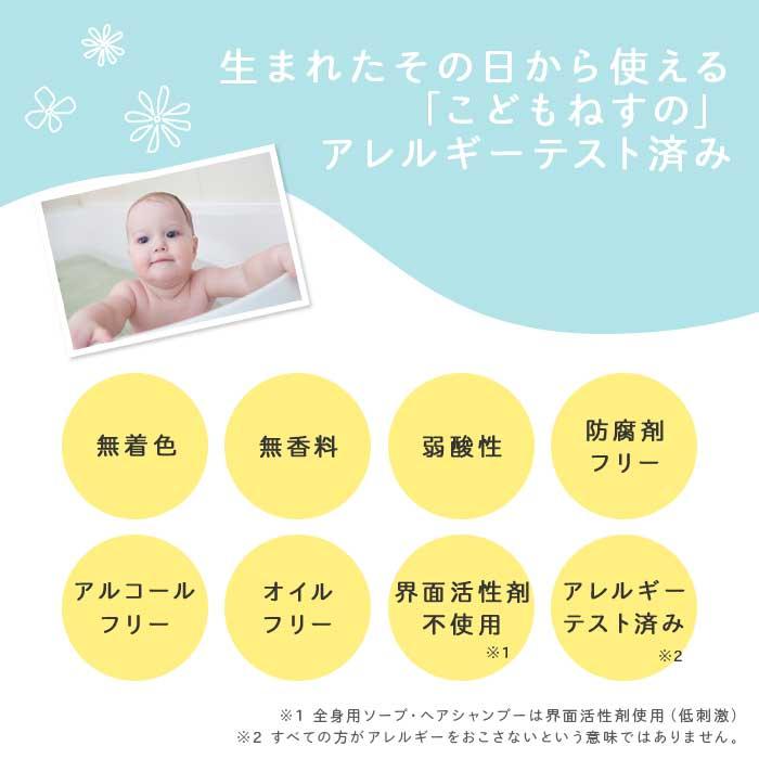 こどもねすの ふわふわソープ 赤ちゃん ベビーソープ ボディーソープ 弱酸性 アレルギーテスト済 アルコールフリー オイルフリー
