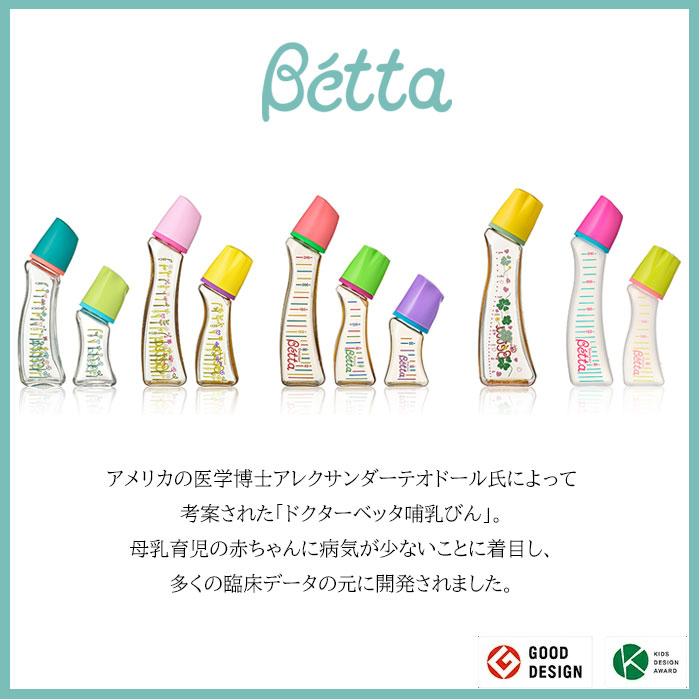 betta ベッタ 哺乳瓶 哺乳びん ブレイン フラワー 花柄 グッズ インスタ映え 母乳実感 乳首 耐熱 PPSU プラスチック ベビー