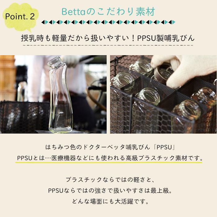 betta ベッタ 哺乳瓶 哺乳びん ジュエル jewel S1 グッズ インスタ映え 母乳実感 乳首 耐熱 PPSU プラスチック ベビー