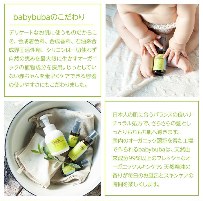 babybuba ベビーブーバ  ボディオイル 48ml 国産 オーガニック スキンケア  天然  出産祝い 誕生日祝い ママ パパ  赤ちゃん