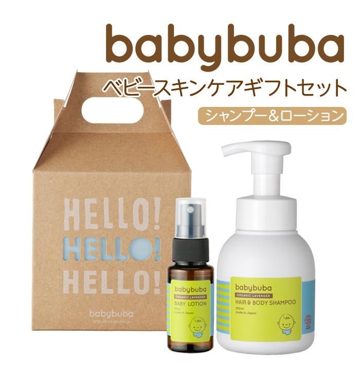 babybuba ベビーブーバ 国産オーガニック スキンケア ギフトセットLO (ヘア&ボディシャンプー&ローション)ギフトボックス入り