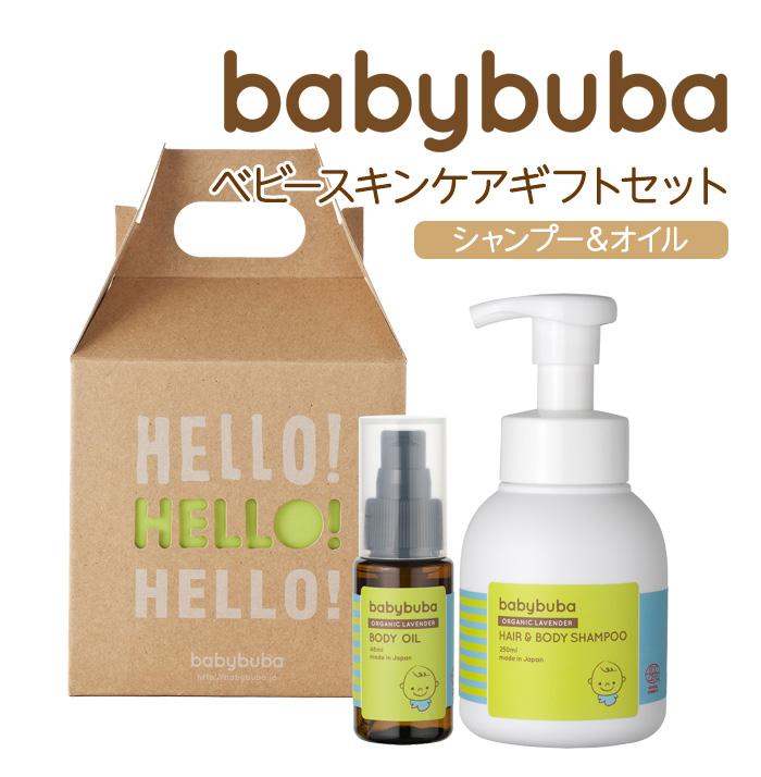 babybuba ベビーブーバ 国産オーガニック スキンケアギフトセット(ヘア&ボディシャンプー&ボディオイル)ベビーブーバ
