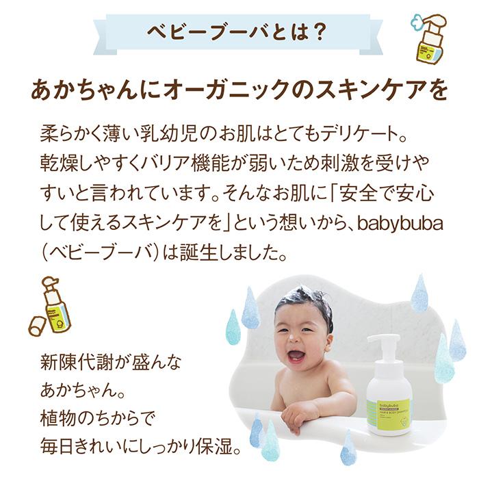 babybuba ベビーブーバ  ヘア&ボディシャンプー 泡タイプ シャンプー ボディソープ 国産 オーガニック スキンケア 全身洗える