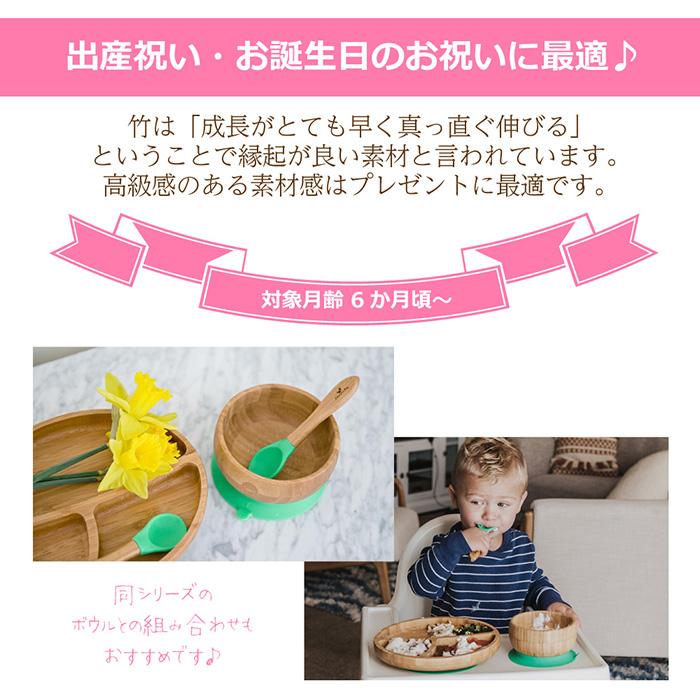 <クーポン適用外> アバンシー Avanchy 竹のプレート+スプーンセット ひっくり返らない ベビー食器 吸盤付き 離乳食 食器セット