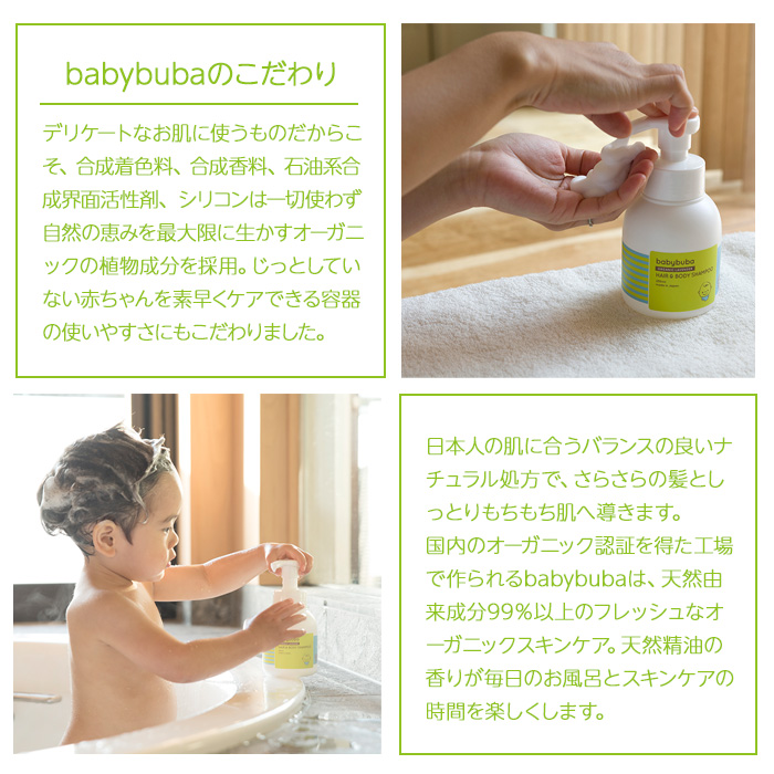 babybuba ベビーブーバ  ヘア&ボディシャンプー 泡タイプ シャンプー 詰め替え ボディソープ 国産 オーガニック スキンケア