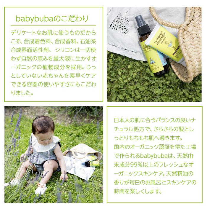 babybuba ベビーブーバ トライアルセット 国産オーガニック 赤ちゃん用コスメヘア&ボディシャンプー、ローション、ベビーオイル