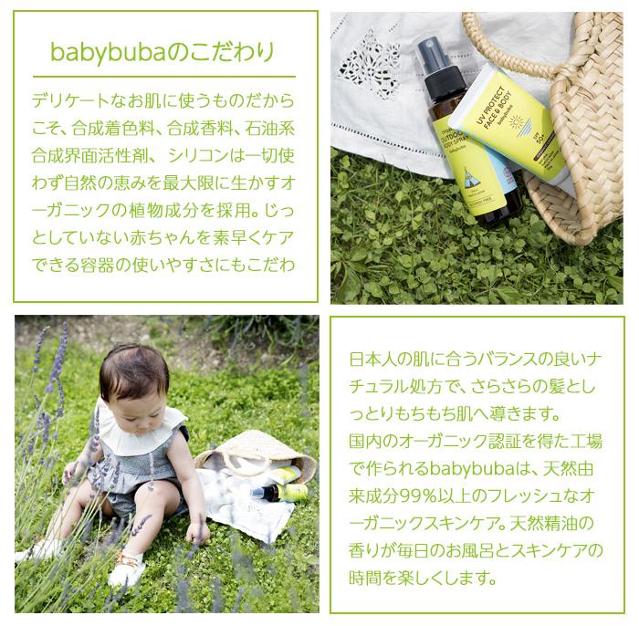 babybuba ベビーブーバ  日焼け止め UVプロテクトフェイス&ボディ 国産 オーガニック スキンケア  天然  出産祝い 誕生日祝い