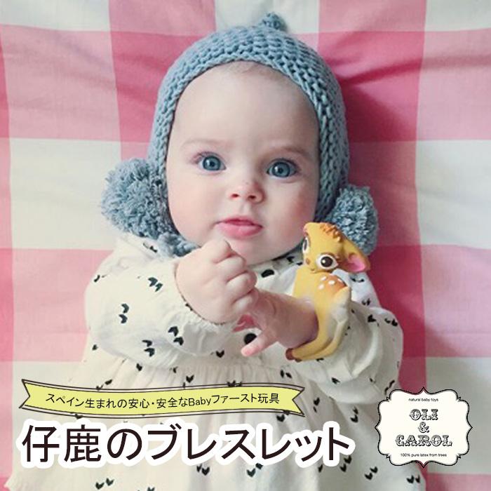 CASTジャパン Oli&Carol(オリー&キャロル) 仔鹿のブレスレット バンビ ラバートイ 水遊び お風呂 おもちゃ 赤ちゃん ベビー