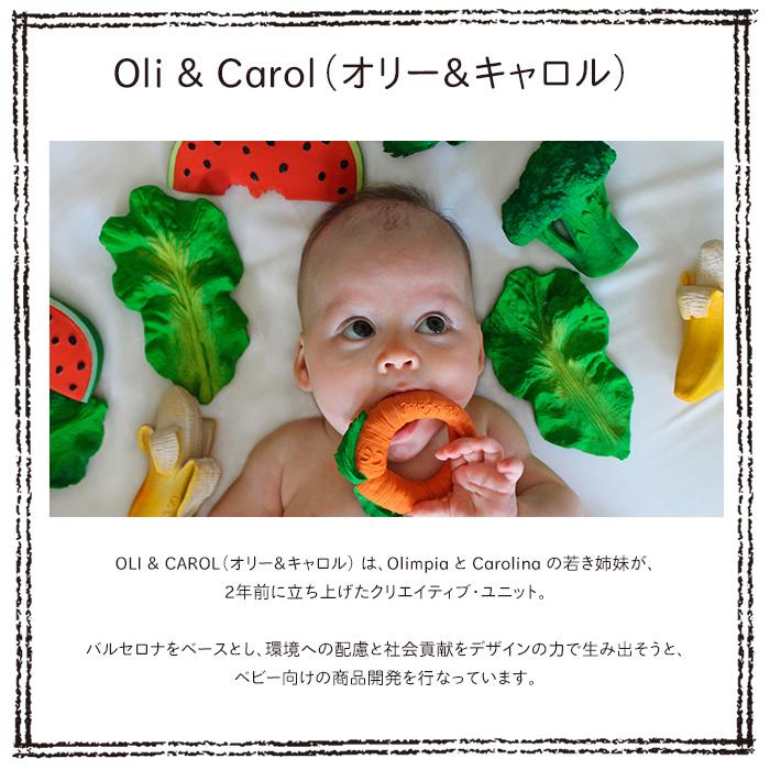 CASTジャパン Oli&Carol(オリー&キャロル) アン・バナナ ラバートイ 水遊び お風呂 おもちゃ 赤ちゃん ベビー 男の子 女の子