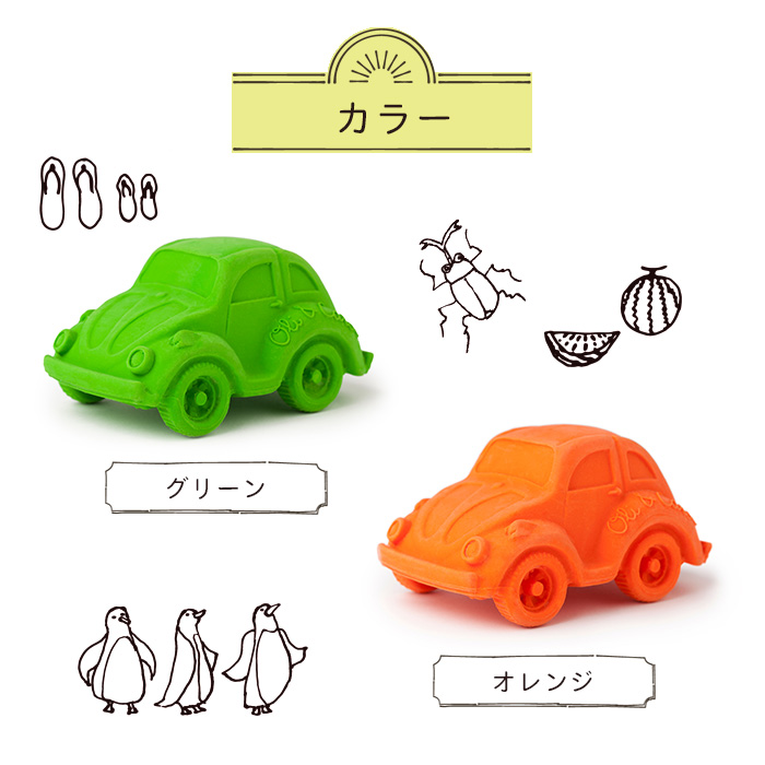 CASTジャパン Oli&Carol(オリー&キャロル) ビートルカー 車 くるま  ラバートイ 水遊び お風呂 おもちゃ 赤ちゃん ベビー