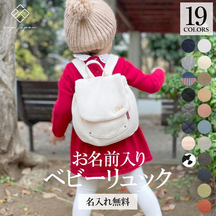 【名入れ無料】 ベビーリュック 1歳 リュック 出産祝い リュック