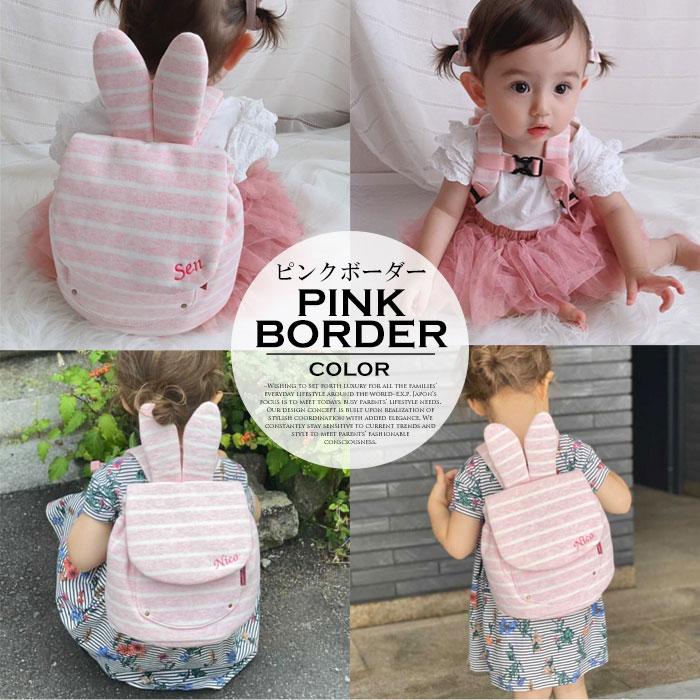 【名入れ無料】 ベビーリュック バニー 1歳 リュック 出産祝い リュック