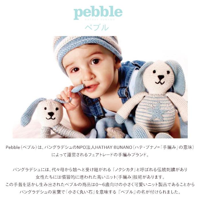 CASTジャパン ペブル pebble フード 野菜 フルーツ おもちゃ 編みぐるみ あみぐるみ ベビー 男の子 女の子 ガラガラ ラトル