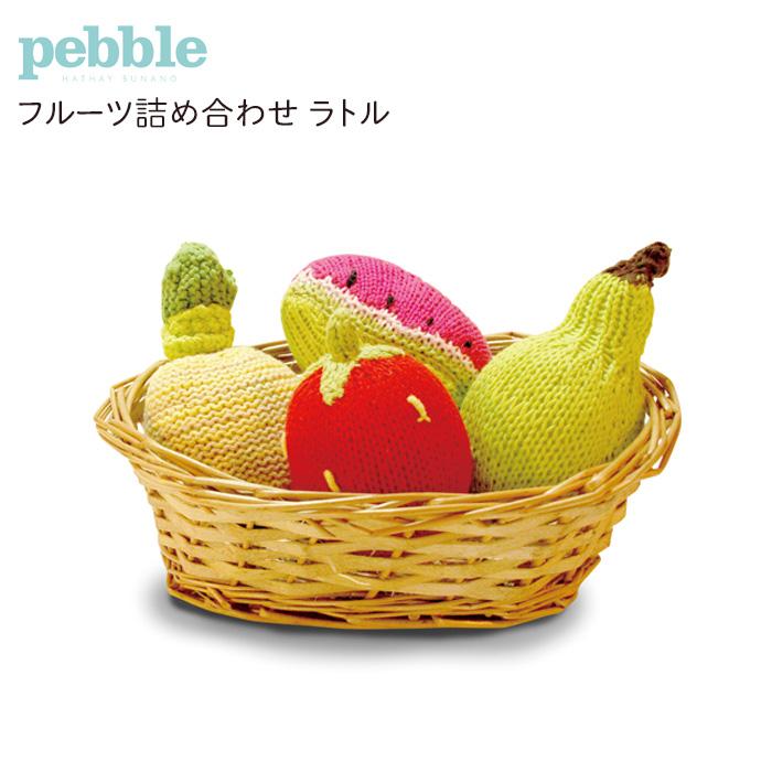 CASTジャパン ペブル pebble フード フルーツ 詰め合わせ おもちゃ 編みぐるみ あみぐるみ ベビー 男の子 女の子 ガラガラ