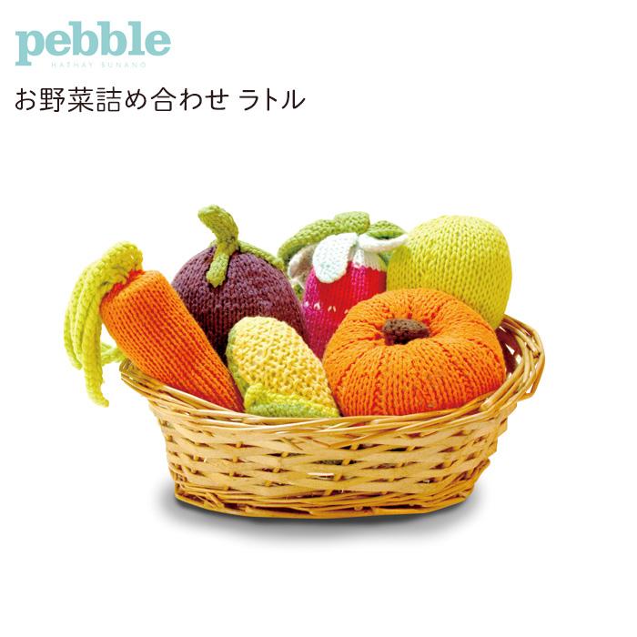 CASTジャパン ペブル pebble フード 野菜 詰め合わせ おもちゃ 編みぐるみ あみぐるみ ベビー 男の子 女の子 ガラガラ ラトル