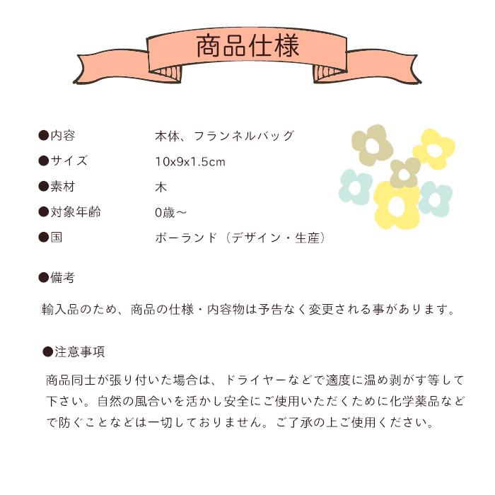 CASTジャパン Wooden Story ティーサー 歯固め LOVE おもちゃ 男の子 女の子 木 出産祝い ギフト 贈り物 プレゼント