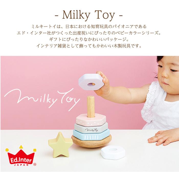 ドリーミィ—ツリー スタッキングリング ミルキートイ MilkyToy エドインター かわいい 木のおもちゃ 男 女 おもちゃ 誕生日