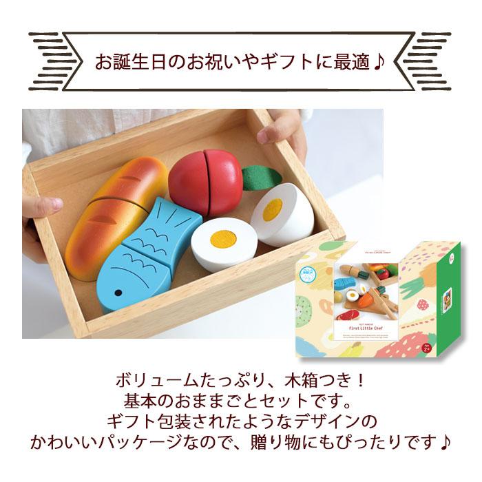 FirstLittleChef ファーストリトルシェフ 知育玩具 木のおもちゃ おままごと エドインター 出産祝い 出産お祝い 内祝い 誕生日