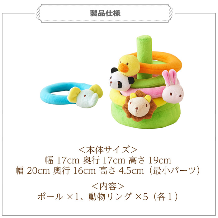 ふわふわなげっこ 輪投げ わなげ 知育玩具 リング ラトル 布のおもちゃ 布製ファーストトイ 1歳 やわらか 動物 誕生日プレゼント