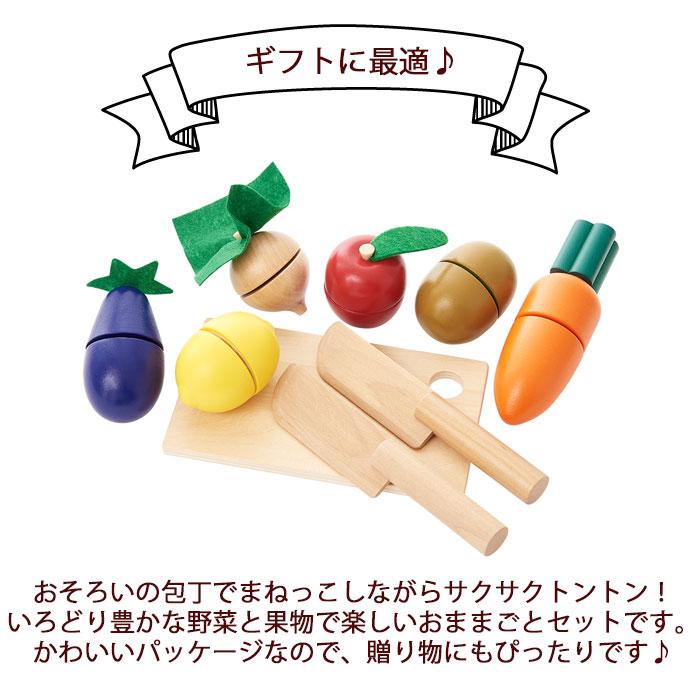 いっしょにサクサク!おままごと 知育玩具 木のおもちゃ おままごと エドインター 出産祝い 出産お祝い 内祝い 誕生日プレゼント
