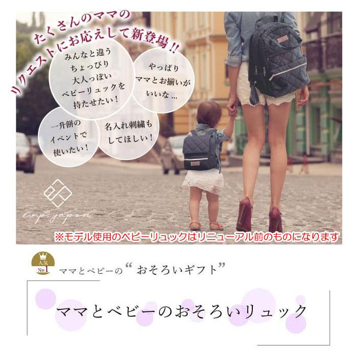 ベビーリュック & マザーズリュック 2点ギフトセット 1歳 リュック 出産祝い リュック 【名入れ無料】