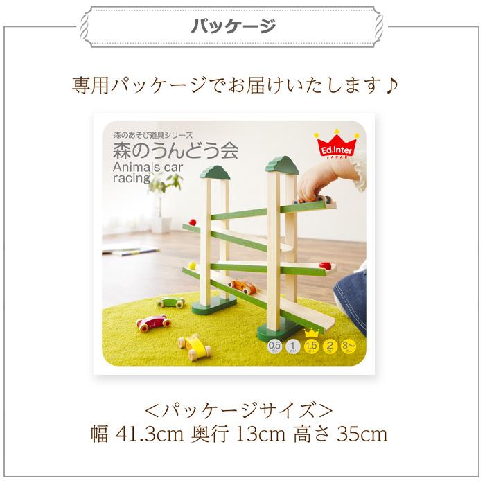 森のうんどう会 木のおもちゃ エドインター 木製玩具 知育玩具 車 ボール転がし 誕生日 出産祝い ギフト