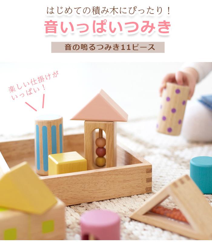 音いっぱいつみき 知育玩具 木のおもちゃ エドインター 出産祝い 出産お祝い 内祝い 誕生日プレゼント 誕生日祝い おもちゃ 積み木