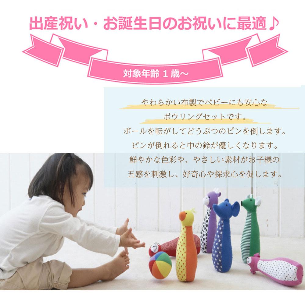 ソフトボウリング エドインター 動物 知育玩具 おもちゃ 布のおもちゃ 出産祝い お祝い 内祝い 誕生日 プレゼント 誕生日祝い