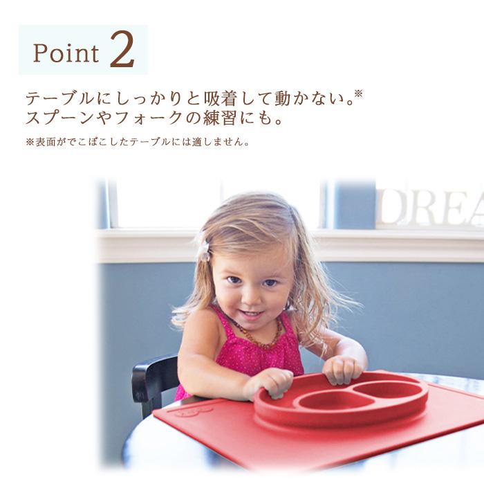 ezpz イージーピージー ハッピーマット Happy Mat割れない ベビー食器 子供用 食器 離乳食 ランチョンマット シリコンマット
