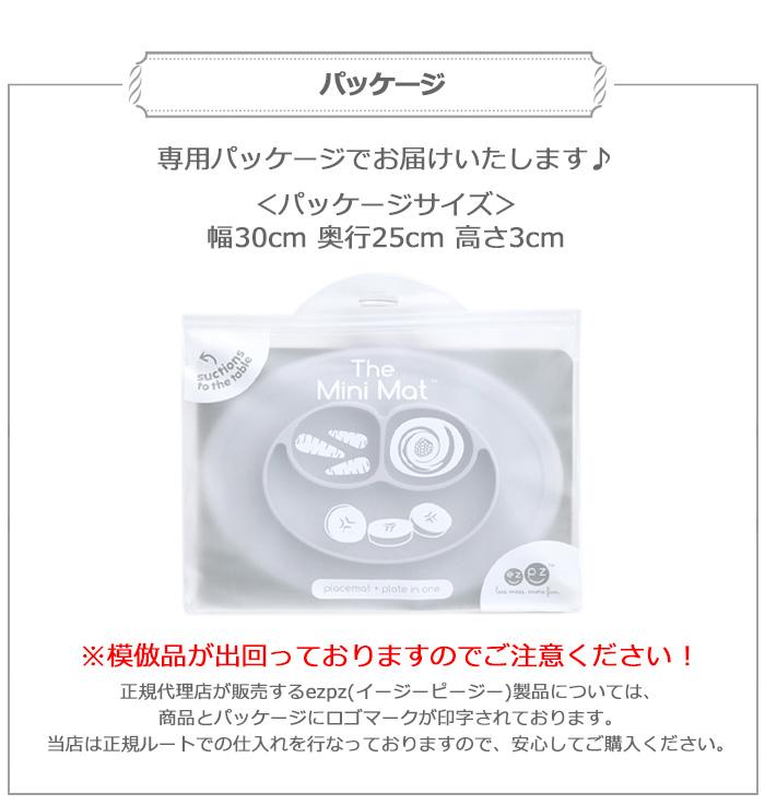 ezpz イージーピージー ミニマット Mini Mat 割れない ベビー食器 子供用 食器 離乳食 ランチョンマット シリコンマット