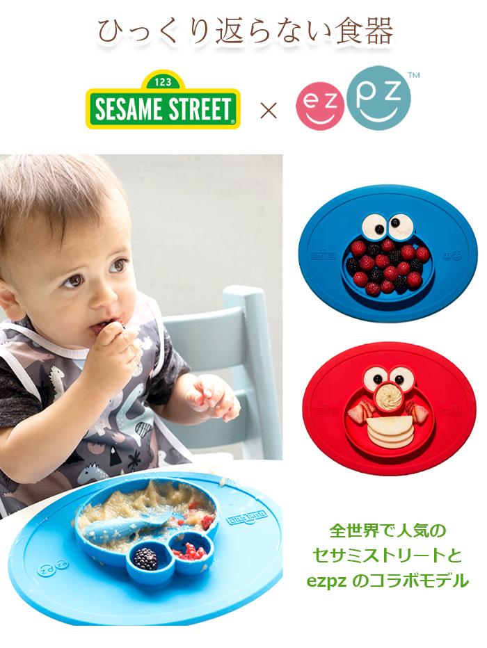ezpz イージーピージー セサミストリートマット SesameStreet Mat 割れない ベビー食器 子供用 食器 離乳食 ランチョンマット