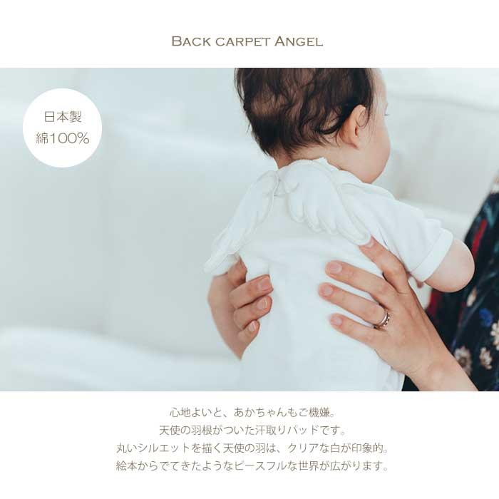 ファーストドレス FIRSTDRESS Back Carpet ANGEL 天使の羽根 汗取りパッド 日本製 出産祝い 男の子 女の子 ギフト キッズ ベビー