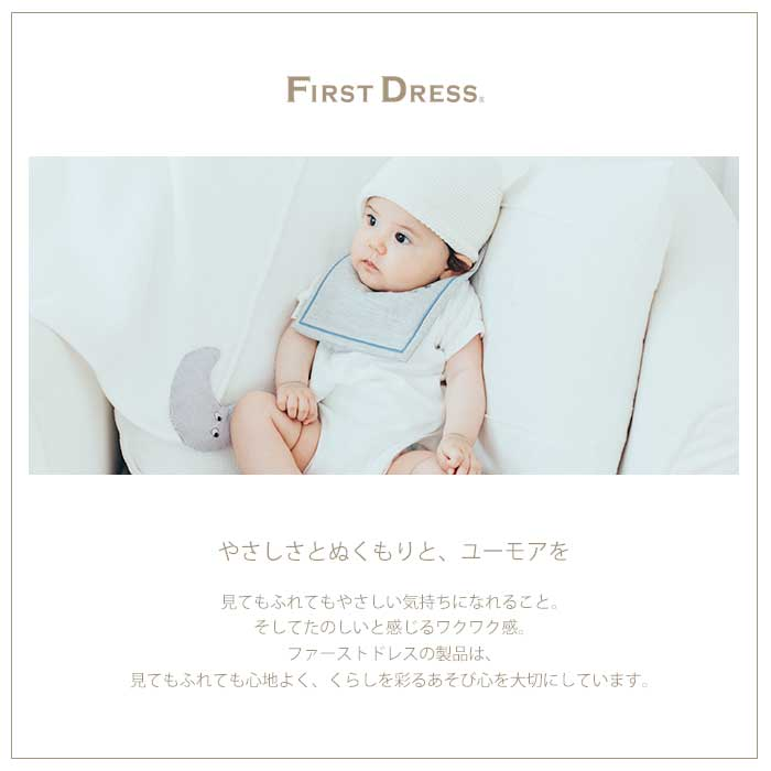 FIRSTDRESS ファーストドレス ベビーブランケット Dreamin' Wrapket ドリーミングラップケット 日本製 出産祝い