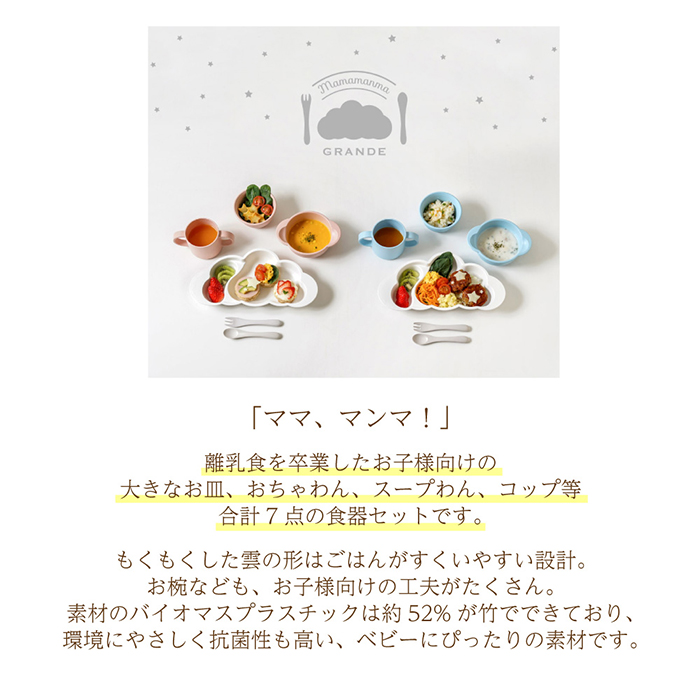 10mois(ディモワ)mamamanma プレートセット  フィセル ベビー食器 インスタ映え 吸盤付き 離乳食 食器セット 竹食器 ベビー