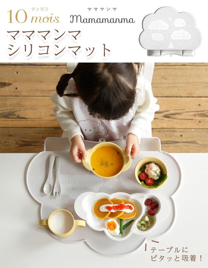 10mois(ディモワ)mamamanma シリコンマット フィセル ベビー食器 インスタ映え 吸盤付き 離乳食 食器セット 竹食器 ベビー