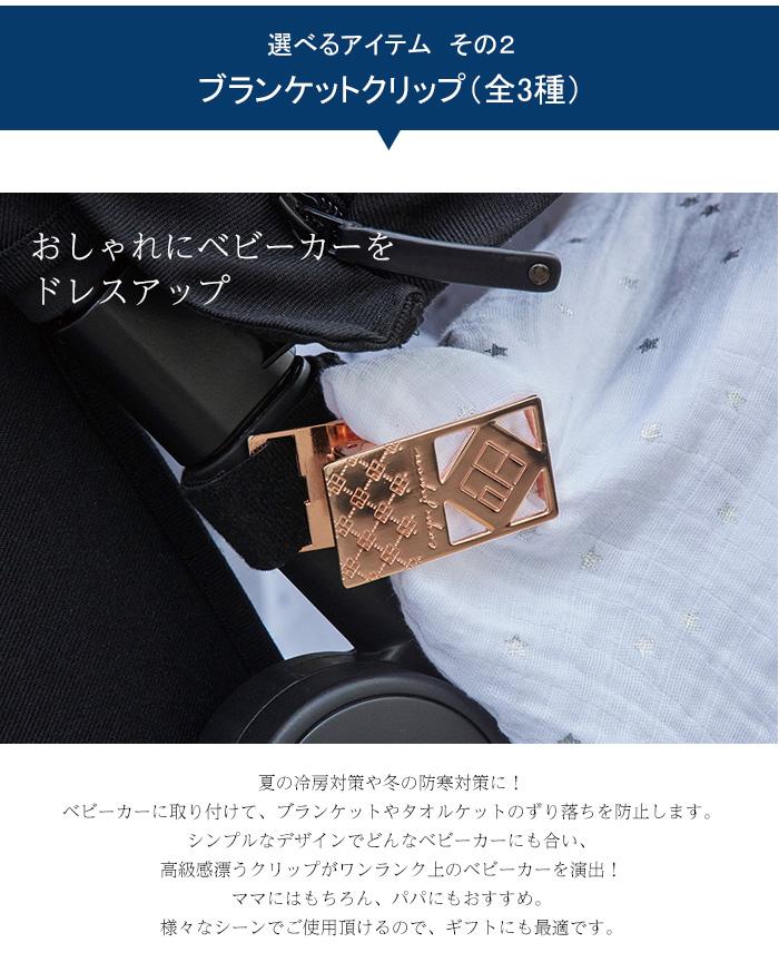 【1年保証付き】選べる バギーフック&ブランケットクリップセット 2点セット (スタンダードタイプ)  【送料無料】