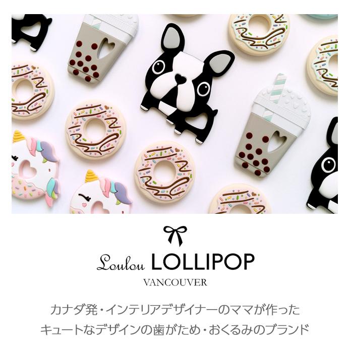 Loulou LOLLIPOP ルルロリポップ 歯がため+ホルダーセット 歯がため ホルダー ストラップ おしゃぶり シリコン歯がため
