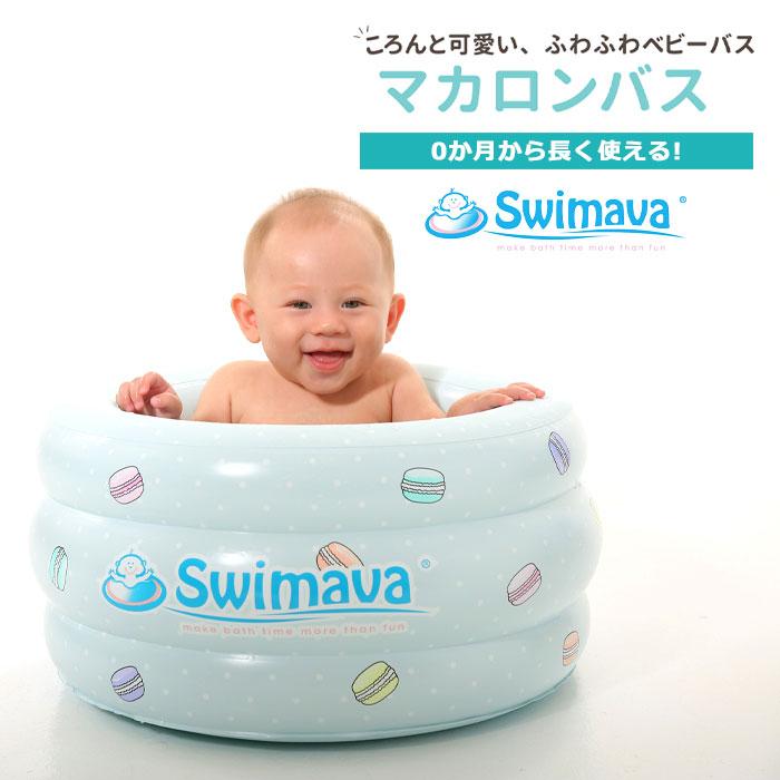 スイマーバ マカロンバス Swimava