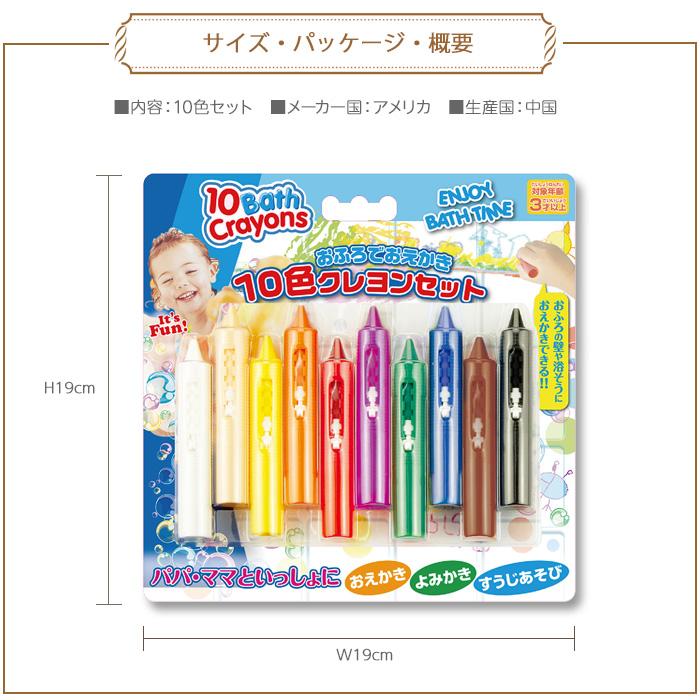 おふろでおえかき 10色クレヨンセット お風呂 おもちゃ お絵かき 子供 3歳 出産祝い 誕生日プレゼント 男の子 女の子