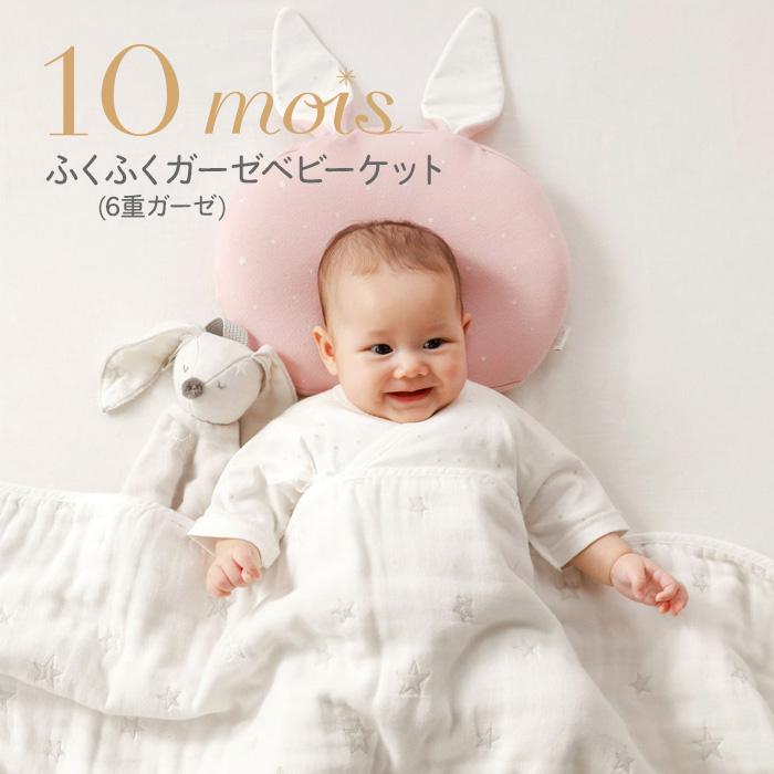 ディモワ 10mois 6重ガーゼベビーケット ベビーブランケット ガーゼ 日本製 出産祝い 男の子 女の子 ギフト フィセル キッズ ベビー ママ 子供用 赤ちゃ お昼寝 フィセル