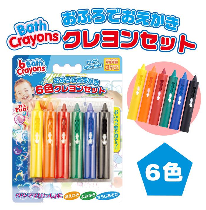 おふろでおえかき 6色クレヨンセット お風呂 おもちゃ お絵かき 子供 3歳 誕生日プレゼント 男の子 女の子 出産祝い