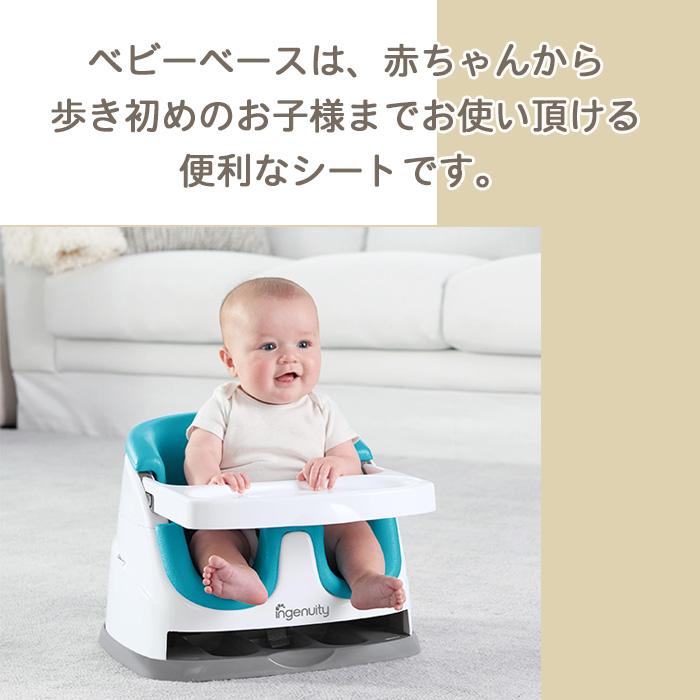 ingenuity ベビーベース3.0 インジェニュイティ Baby Base 3.0 ベビーチェア ローチェア ベビーソファ ブースターシート