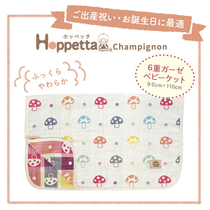 Hoppetta champignon 6重ガーゼ ベビーケット ベビーブランケット ガーゼ 日本製 出産祝い 男の子 女の子 ギフト フィセル ホッペッタ ガーゼ 子供用 赤ちゃん クッション ねんね お昼寝