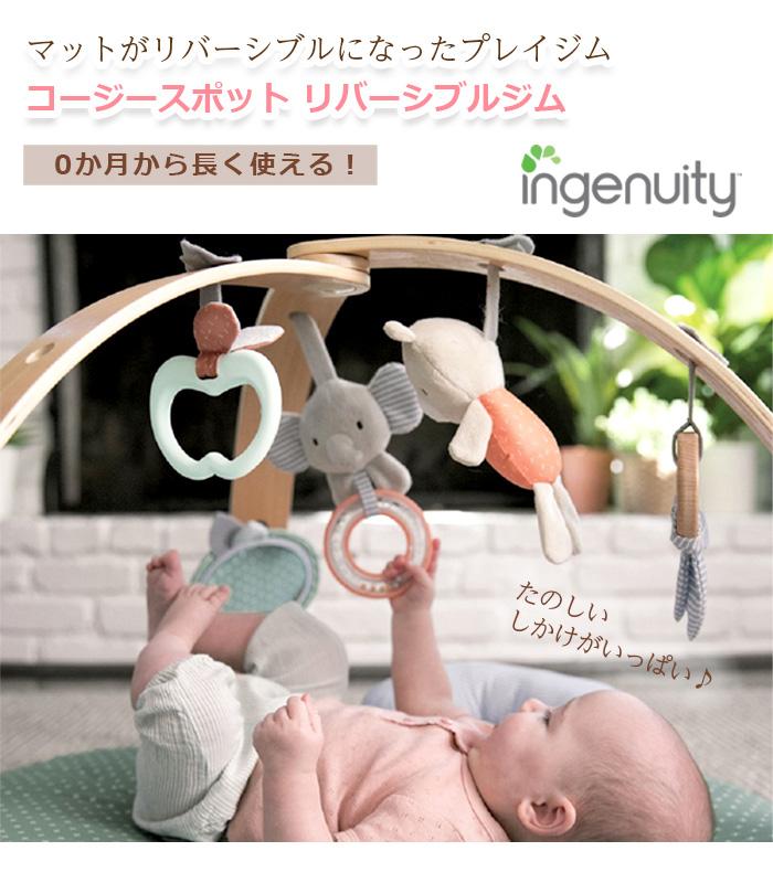 ingenuity コージースポット リバーシブルジム ベビージム ナチュラル 出産祝い オシャレ おしゃれ 木製 プレイマット
