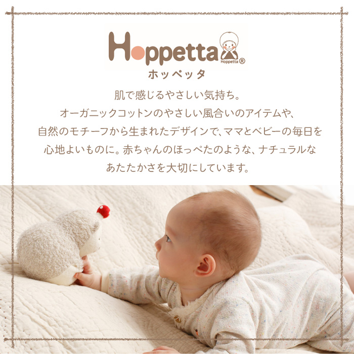 Hoppetta ホッペッタ champignon(シャンピニオン) 6重ガーゼスリーパー スリーパー ガーゼ 日本製 出産祝い 男の子 女の子 ギフト フィセル キッズ ベビー ママ 子供用 赤ちゃん お昼寝