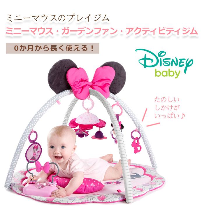 ミニーマウス ガーデンファン アクティビティジム 正規品 Disney baby(ディズニーベビー) ベビー キッズ おもちゃ