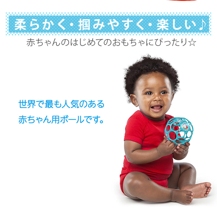 オーボール3ラトル Oball おもちゃ ベビー 赤ちゃん 出産祝い おうち時間 男の子 女の子 人気 定番 つかみやすい 網上ボール