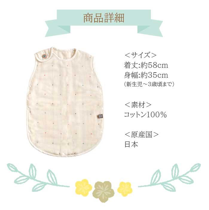 SOULEIADO ソレイアード BOBO 6重ガーゼスリーパー スリーパー ガーゼ 日本製 出産祝い 男の子 女の子 ギフト フィセル キッズ ベビー ママ 子供用 赤ちゃん お昼寝