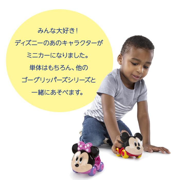 オーボール ミッキーマウス&フレンズ ゴーグリッパーズ・コレクション 2個セット ミニーマウス ミニカー Oball GoGrippers